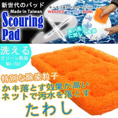 金德恩 台灣製造 日本熱銷強效超細纖維特殊去汙垢粒子洗碗巾/菜瓜布 (3.5折)