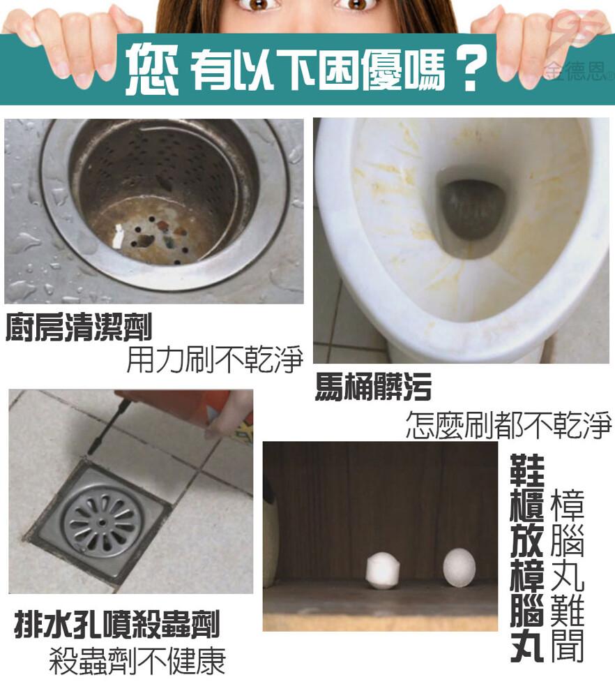 金德恩 台灣製造 多功能除垢清潔漂白錠(5顆/盒)+除垢零死角三效合一水垢清潔劑(5包/組)