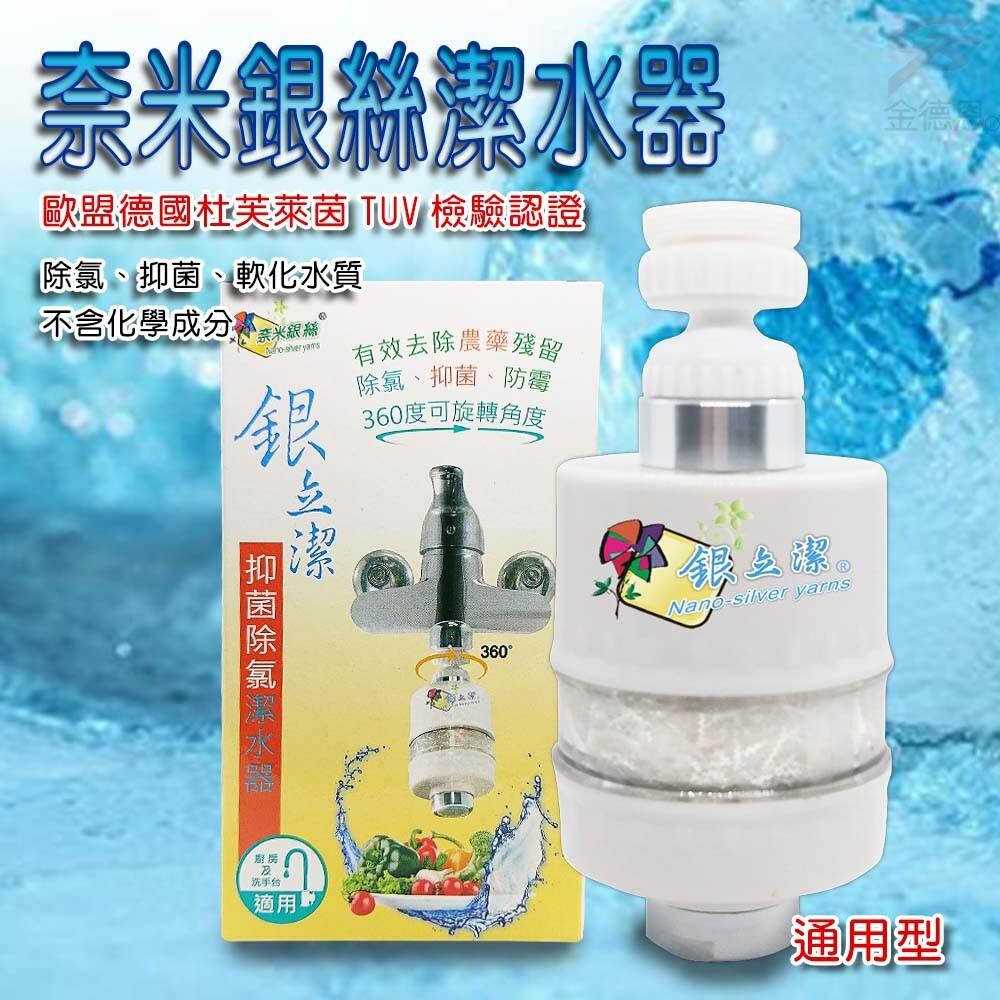 金德恩 台灣製  奈米銀絲抑菌潔水/濾水器(廚房專用)