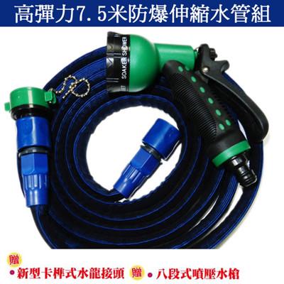 【金德恩】台灣製 7.5米防爆型伸縮水管(深藍) +送八段式水槍+鍊條式水龍接頭 (4.7折)
