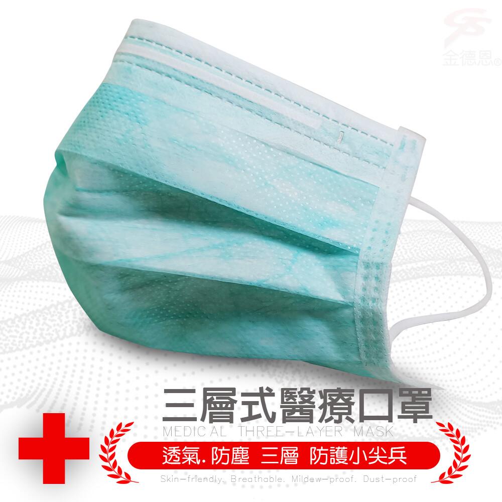 雙鋼印醫療級拋棄式成人三層防護口罩1盒50片/隨機色