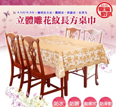 【台灣製造】立體雕花 長形防水防髒桌巾(135*180cm) (6.7折)