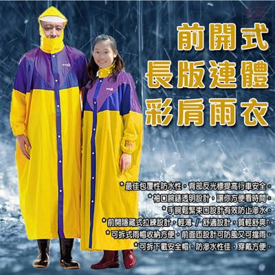 金德恩 達新牌 全開式創意彩披尼龍混色連身雨衣XL-4XL/多色可選