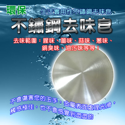 金德恩 台灣製造 不鏽鋼去味皂/金屬皂/肥皂 (3.4折)