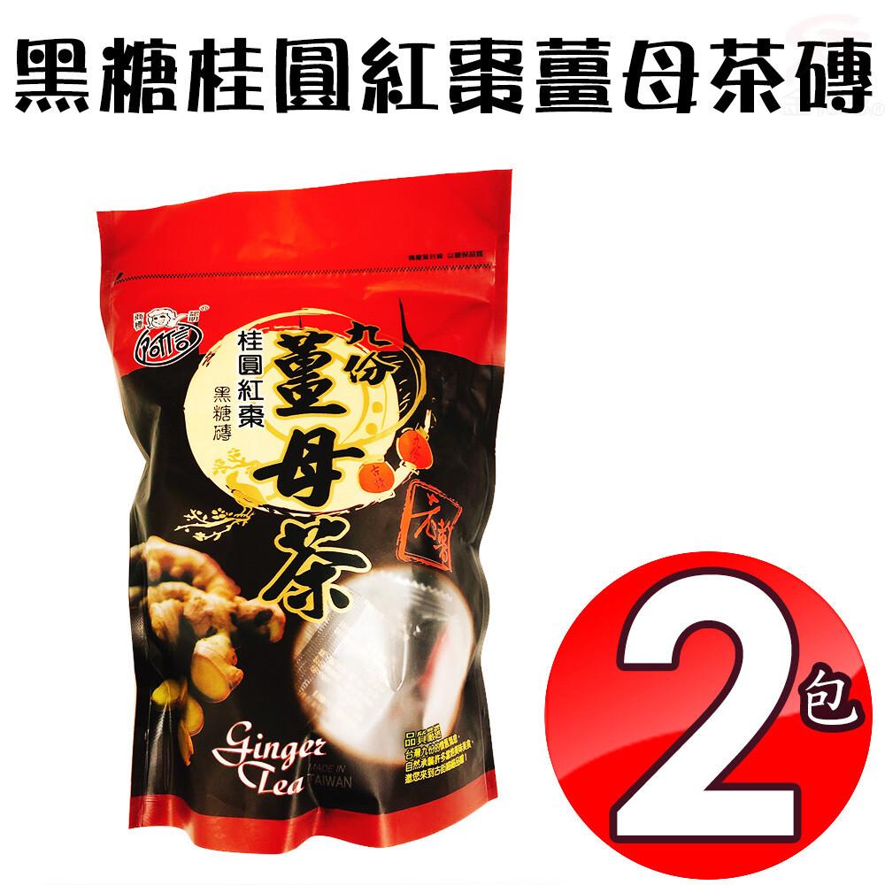 2包黑糖桂圓紅棗薑母茶磚400g/暖心/飲品