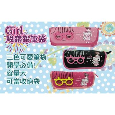 金德恩 眼鏡萌娃布包編織造型筆袋/鉛筆盒/收納包/三款可選 (3.4折)