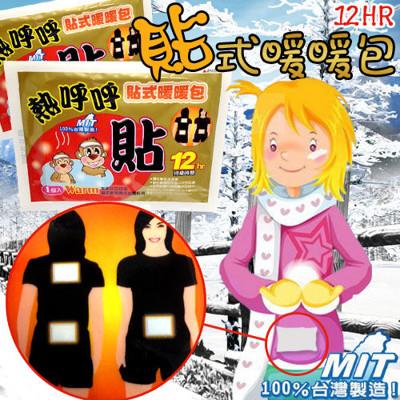 金德恩 野猴子多功能 熱呼呼貼式暖暖包 12HR 100%台灣製造 (2.7折)