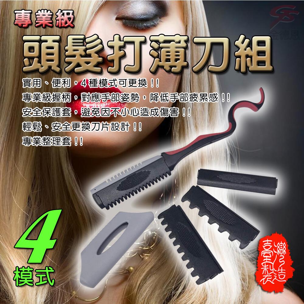 金德恩 台灣製造 美髮專用款diy層次打薄刀組附四種刀片/秀髮/頭髮/剪髮