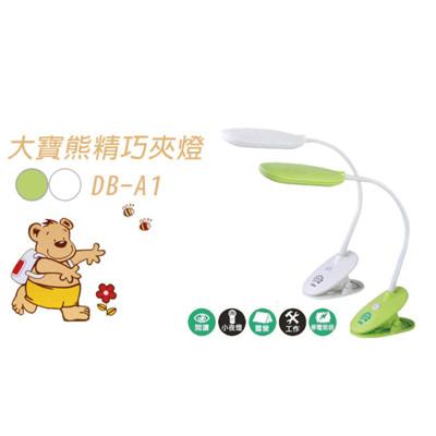 金德恩 台灣製造 大寶熊超節能二段可調燈USB大夾燈/桌頭燈/小夜燈/露營燈-兩色可選 (5.2折)