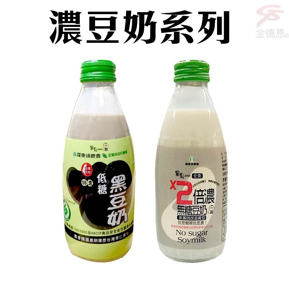 24瓶兩倍濃豆奶系列(245ml/瓶)/口味任選/無糖豆奶/低糖黑豆奶