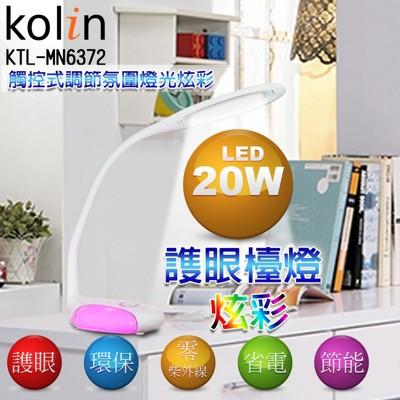 金德恩【Kolin歌林】炫彩觸控LED 護眼檯燈 KTL-MN6372 (6.8折)