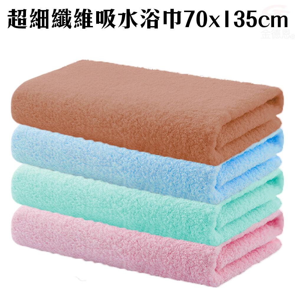 輕柔貼合超細纖維吸水浴巾70x135cm/隨機色 金德恩