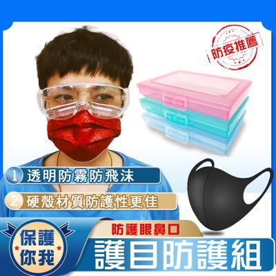 透明防霧防護眼鏡+潮流立體造型口罩+繽紛口罩收納盒 (2.2折)