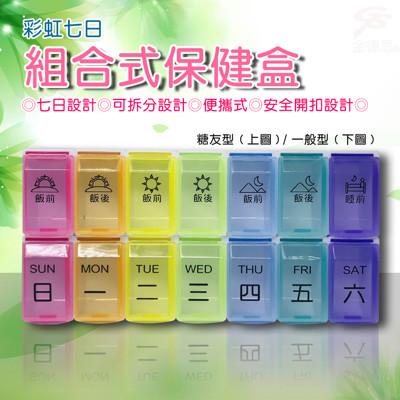 金德恩 7日可拆式DIY組合彩色透明保健藥盒(附星期貼紙)-兩款可選/糖友款/一般款/無限延伸 (2.4折)