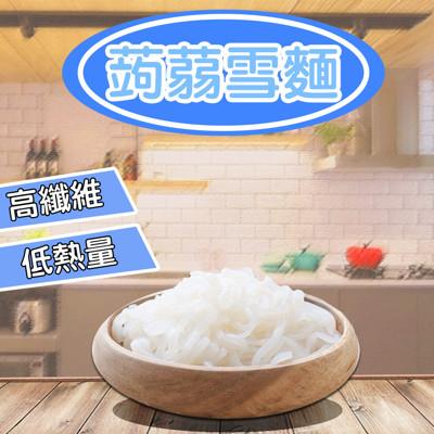 金德恩 台灣製造 Q彈蒟蒻雪麵 180g/涼拌/火鍋/湯麵/素食可食/高纖維/低熱量 (4折)