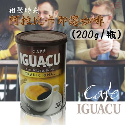 金德恩 巴西傳統風味 伊瓜蘇即溶咖啡200g/瓶/研磨細粉/零熱量 (6.6折)