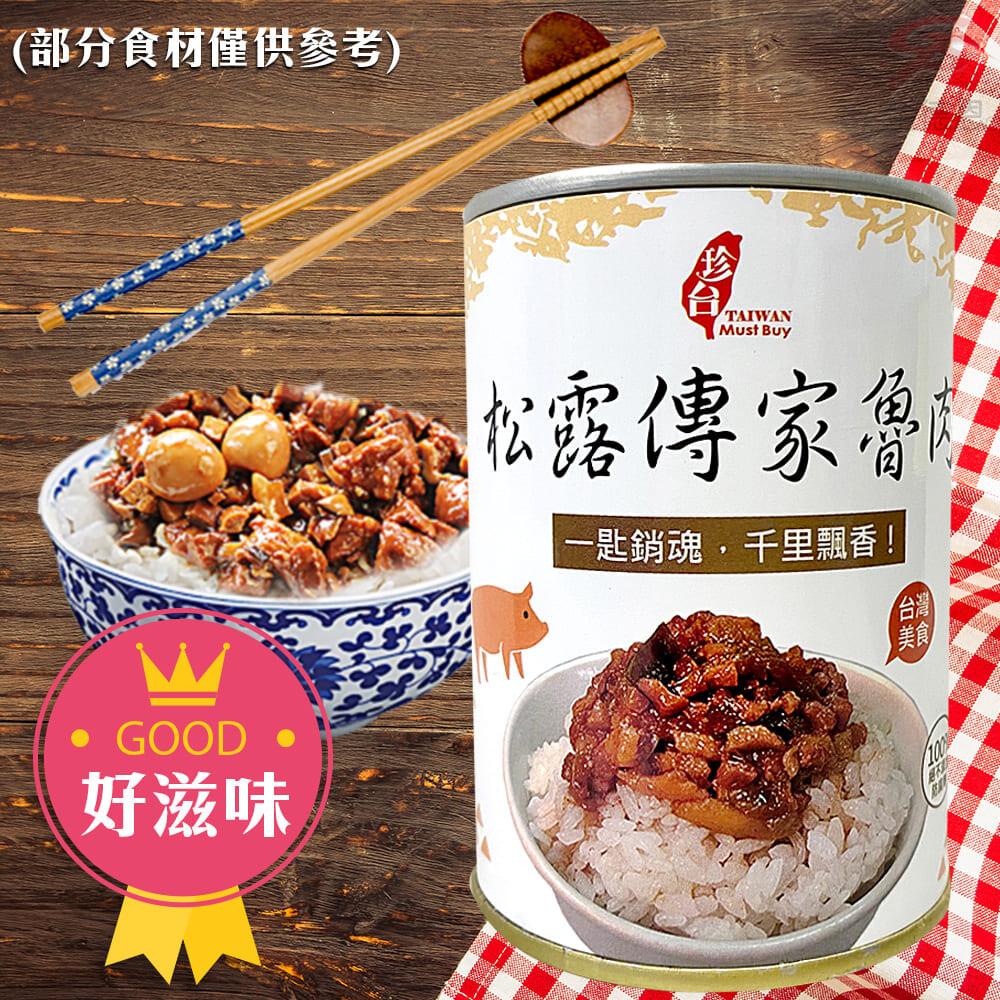 松露滷肉罐頭(260g/罐)/台灣製造