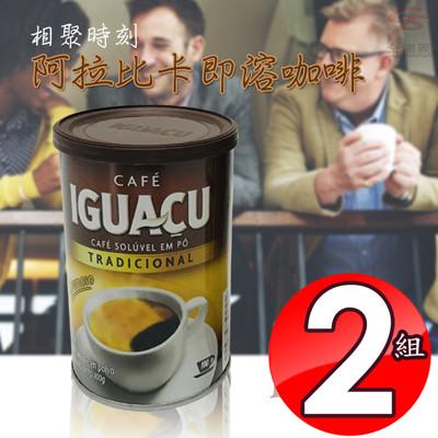 金德恩 巴西傳統風味 二罐伊瓜蘇即溶咖啡200g/罐/研磨細粉/零熱量 (7.8折)
