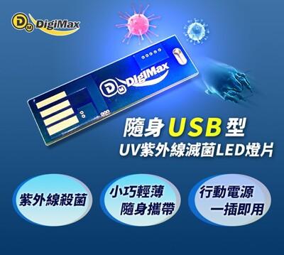 USB型UV紫外線LED隨身燈片/防疫/紫外線 金德恩 台灣製造 (3.2折)