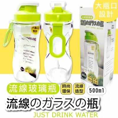 【台灣製造】環保流線玻璃瓶500ml (R-300) (6.5折)