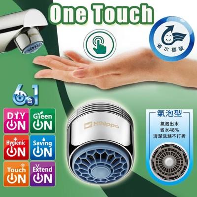 HP3065 省水省錢One Touch 台灣製 抗菌觸控省水開關/ 觸控省水閥(省水48%氣泡型) (5.2折)