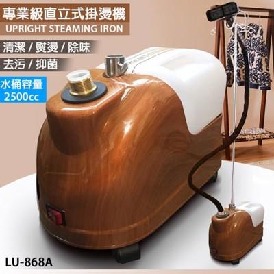 【金德恩】台灣製專業級 直立式蒸氣掛燙機 (8折)