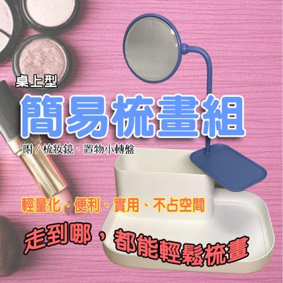 金德恩化妝品飾品收納盒附鏡子桌面小物收納收納架