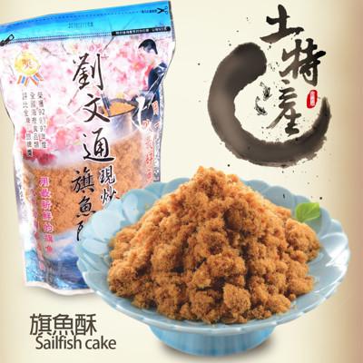 金德恩 台灣製造【劉文通】旗魚酥 1包 (270G/包) (6.2折)
