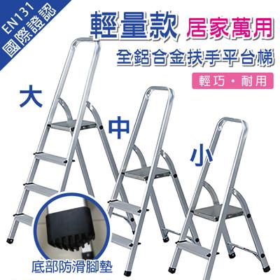 金德恩 台灣製造 中型輕量款全鋁合金扶手平台梯/樓梯/階梯/關節梯/馬椅梯/拉梯/單梯 (8折)