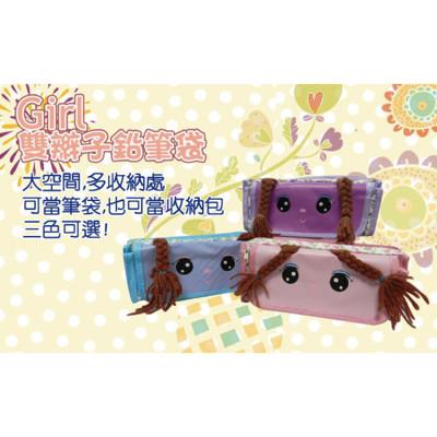 金德恩 萌娃雙辮子布包編織造型筆袋/鉛筆盒/收納包/三款可選 (3.1折)