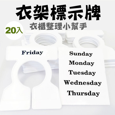 【台灣製造】衣櫃/ 衣櫥 創意分類牌20入 附分類貼紙 (6.8折)