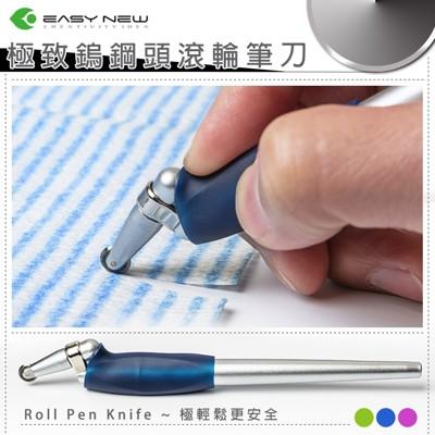 鎢鋼頭滾輪筆-台灣製造-極致安全美工刀/ 兒童安全筆刀 限量加贈專用墊板 (3.1折)