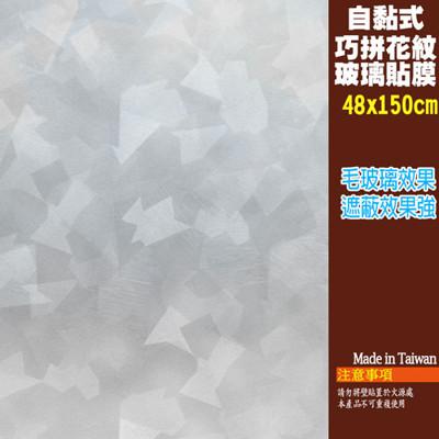 自黏式巧拼花紋玻璃貼模/ 毛玻璃貼紙/ 裝飾壁紙(48*150CM) (6.7折)