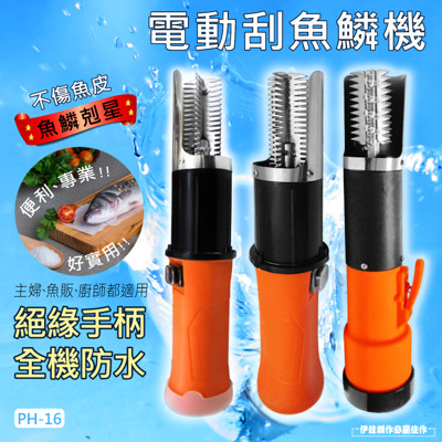 電動魚鱗機充電款【PH-16】除魚鱗機【充電式旗艦版】電動刮魚鱗機 去魚鱗 刮鱗器 殺魚機 (6.5折)