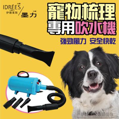 【AH-33】寵物吹風機【台灣品牌伊德萊斯】寵物吹水機 變頻吹風機 貓咪狗狗大型犬快速吹乾寵物洗澡加 (7折)
