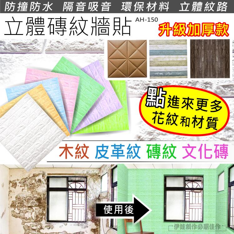 3d立體壁貼壁紙木磚皮革紋系列仿壁磚 防水牆裝潢 馬卡龍色隔音壁貼 除壁癌 牆貼ah-150