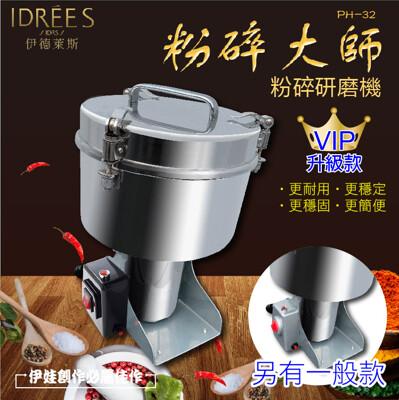 中藥粉碎機【PH-32】110V 3500ML台灣品牌伊德萊斯 藥材粉碎機 打粉機 磨粉機 研磨機 (7.6折)
