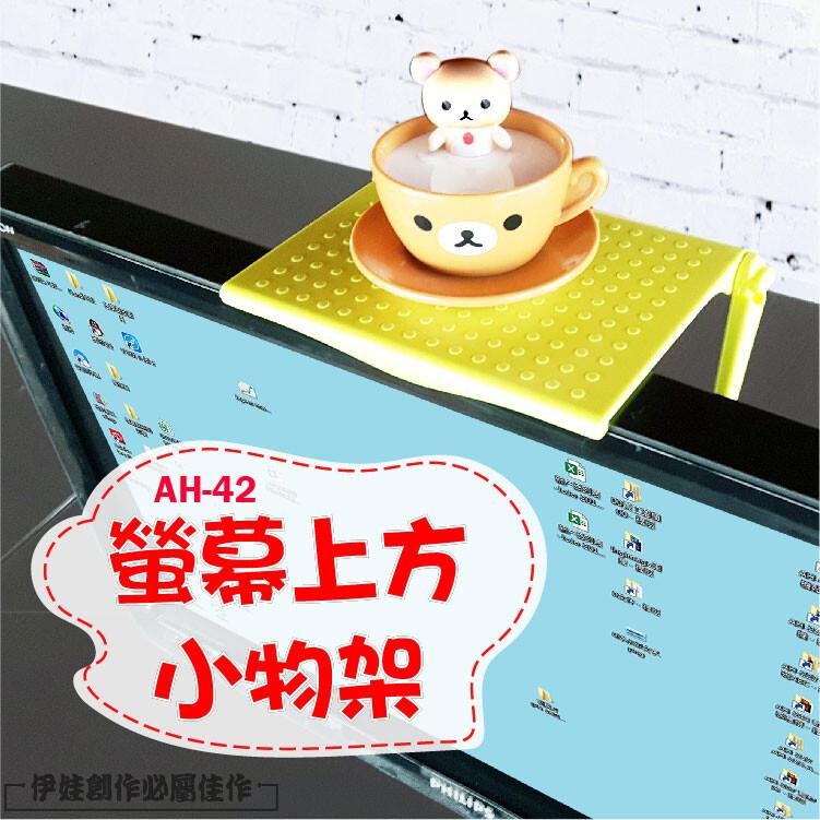 電腦螢幕置物架ah-42收納架 顯示器置物架 筆電 筆記型電腦 電視 液晶螢幕收納架