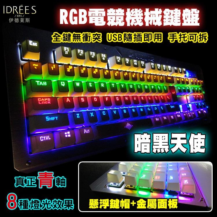 ph-57電競鍵盤 機械鍵盤青脆爽快連擊rgb懸浮式 青軸鍵盤 發光鍵盤 遊戲鍵盤 led