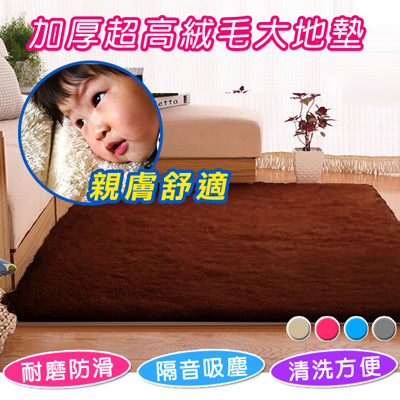 超薄型大尺寸短毛地毯 (6.6折)