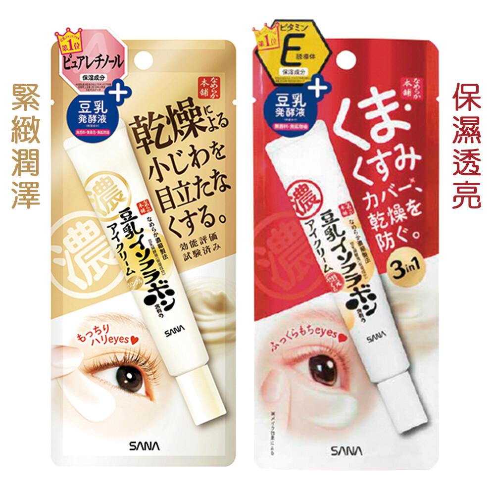 日本 sana莎娜 豆乳美肌緊緻潤澤眼霜n / 保濕透亮眼霜 20gur8d