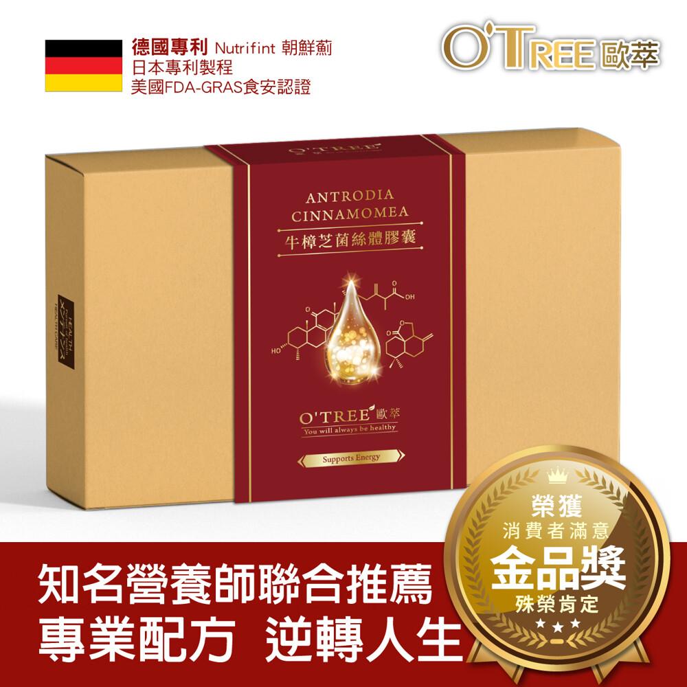 otree歐萃增益康牛樟芝菌絲體膠囊(30顆/盒)(素食膠囊)