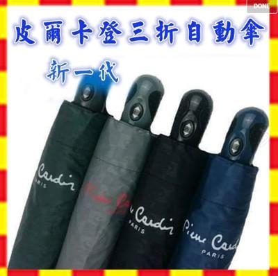 皮爾卡登 三折自動傘  防潑水 耐強風 抗UV 不生鏽 玻璃纖維三段傘骨支架,自動開關安全耐用 (5.6折)