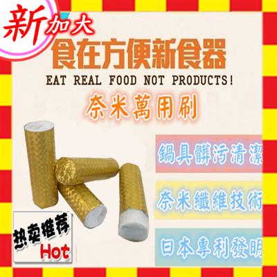 【奈米萬用刷】日本新專利發明,鍋碗燒焦污垢清潔 去污橡皮擦 好神刷 奈米纖維刷毛,搖身一變輕鬆小廚娘 (8折)