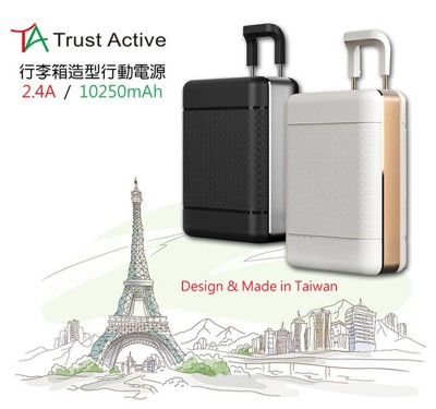 Trust Active 時尚旅行箱行動電源10250mAh ,能當手機架 (9.5折)