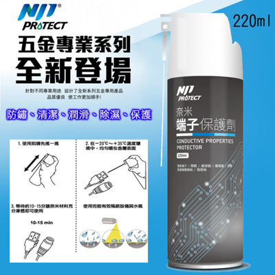 奈米端子保護劑 220ml (8折)