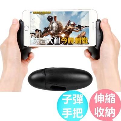 mobile子彈手把 手機伸縮握柄 超輕巧 摺疊收納 吃雞神器 手機遊戲搖桿 伸縮搖桿 伸縮手把 (8.4折)
