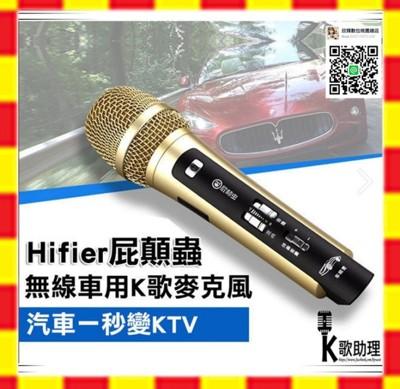 【K歌助理-國家認證】無線FM車用麥克風 清晰無雜訊,專業頂級麥克風,手機K歌麥克風 歡歌 天籟K歌 (8.6折)