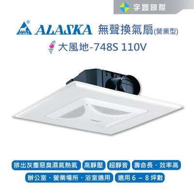 【宇豐國際】阿拉斯加ALASKA 無聲換氣扇 大風地-748S (營業型) 110V (8.4折)