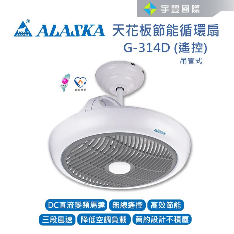 宇豐國際阿拉斯加alaska 節能循環扇 g-314d吊管式/遙控 dc直流變頻馬達